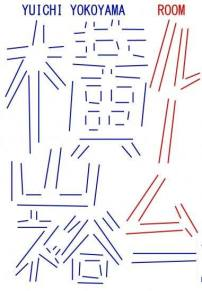 服部一成,《横山裕一》,2013;圖片由藝術家及PMQ元創方提供 Kazunari Hattori, Yuichi Yokoyama, 2013; Courtesy to the artist and PMQ.