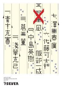 淺葉克己,《SEVEN》,2005;圖片由藝術家及PMQ元創方提供 Katsumi Asaba, SEVEN, 2005; Courtesy to the artist and PMQ.