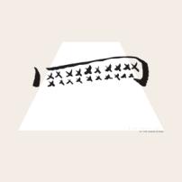 畢學鋒,《字運動 —— 網》,2007;圖片由藝術家及PMQ元創方提供 Bi Xuefeng, Zi Yundong — — Wang, 2007; Courtesy to the artist and PMQ.