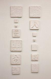 尹麗娟,《在灣仔尋找詩意》,2008;圖片由藝術家及PMQ元創方提供 Annie Wan, Looking for Poetry in Wanchai, 2008; Courtesy to the artist and PMQ.