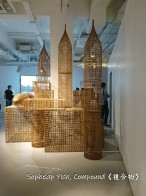 Sopheap Pich,《複合物》,2011年,竹、藤、膠合板、金屬線 Sopheap Pich, Compound, 2011, bamboo, rattan, plywood, and metal wire