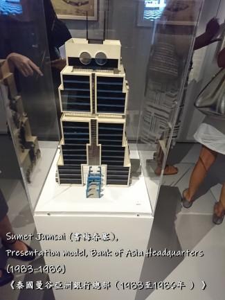 書梅春塞,《泰國曼谷亞洲銀行總部(1983至1986年 ) 》,1990年,塑膠 Sumet Jumsai, Presentation model, Bank of Asia Headquarters (now United Overseas Bank Bangkok Headquarters) (1983–1986) , 1990, plastics