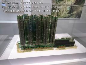 WOHA 建築事務所,《新加坡達士敦坪組屋建築設計比賽(2001年)模型》,2001年, PVC、亞加力、聚碳酸酯及塑膠 WOHA Architects, 'Model, Duxton Plain Housing Competition (2001), Singapore', 2001, PVC, acrylic, polycarbonate, and other plastics