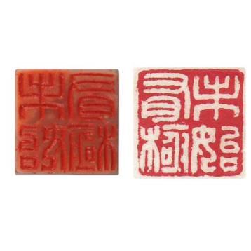 「未始有極」白文正方印 青田石,通高4.8釐米,印面1.8(縱) x 1.8(橫)釐米