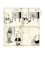 王澤Ι(王家禧),《身歷其境》,1969,水墨紙本;圖片由王澤先生和香港Sl2蘇富比藝術空間提供 Alphonso Wong, Real Scenario, 1969, ink on paper; Courtesy of Professor Joseph Wong and Sotheby's Hong Kong Sl2 Gallery