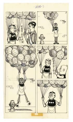王澤Ι(王家禧),《安全第一》,1974,水墨紙本;圖片由王澤先生和香港Sl2蘇富比藝術空間提供 Alphonso Wong, Safety First, 1974, ink on paper; Courtesy of Professor Joseph Wong and Sotheby's Hong Kong Sl2 Gallery