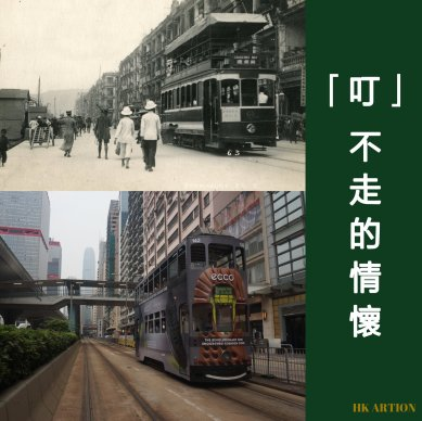 A typical 3rd generation tram stopped at the junction of Connaught Road West and Des Voeux Road West. C.1930s. 二十世紀30年代,一輛典型的第三代電車停在干諾道西與德輔道西的交匯處。 (The new photo is taken at the Connaught Road West Tram Station.) (新照攝於干諾道西電車站附近。)