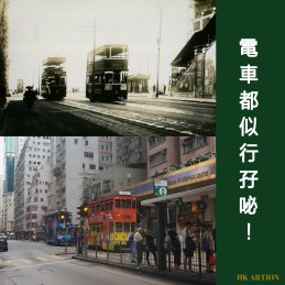 2 nos of 3rd generation trams were running both ways at Whitty Street Depot, 1930s. 二十世紀30年代,兩架第三代電車在屈地街總站雙向行駛。 (The new photo is taken at Whitty Street tram station.) (新照攝於現今屈地街車站。)