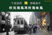 1st generation tram, stopped at Des Voeux Road Central (near The Sincere Company), 1905. 攝於1905年,第一代電車在德輔道中(現即先施百貨附近)停靠。