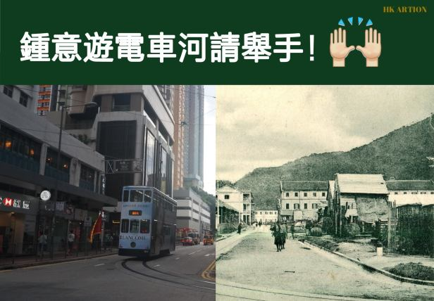 Furthest end of tram route at Kennedy Town, C.1900s. 1900年,堅尼地城是電車路線的最末端。 (The new photo is taken at the Kennedy Town Terminus, the junction of Davis Street and Belcher's Street.) (新照攝於現今堅尼地城總站的爹核士街與卑路乍街交界。)