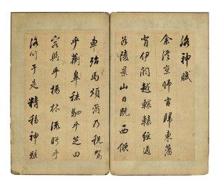 董其昌 行書《洛神賦》 水墨紙本 二十八開冊 估價:80至120萬港元 Dong Qichang (1555 – 1633) Chao Zhi's Poem in Running Script (pictured right) ink on paper, album of twenty-eight leaves signed Qichang, dated guiyou(1633) and with two seals of the artist Estimate: HK$800,000-1,200,000 / US$102,000-153,000